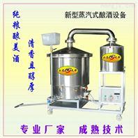 液态蒸粮酿酒机酿大米小米酒设备