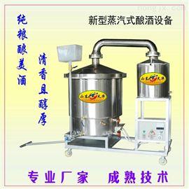 THN-50大米小米蒸酒机酿酒设备