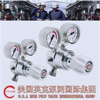 进口气体钢瓶减压阀品牌哪家好-美国英克