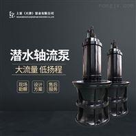 大流量潜水轴流泵-天津潜水泵厂家专卖