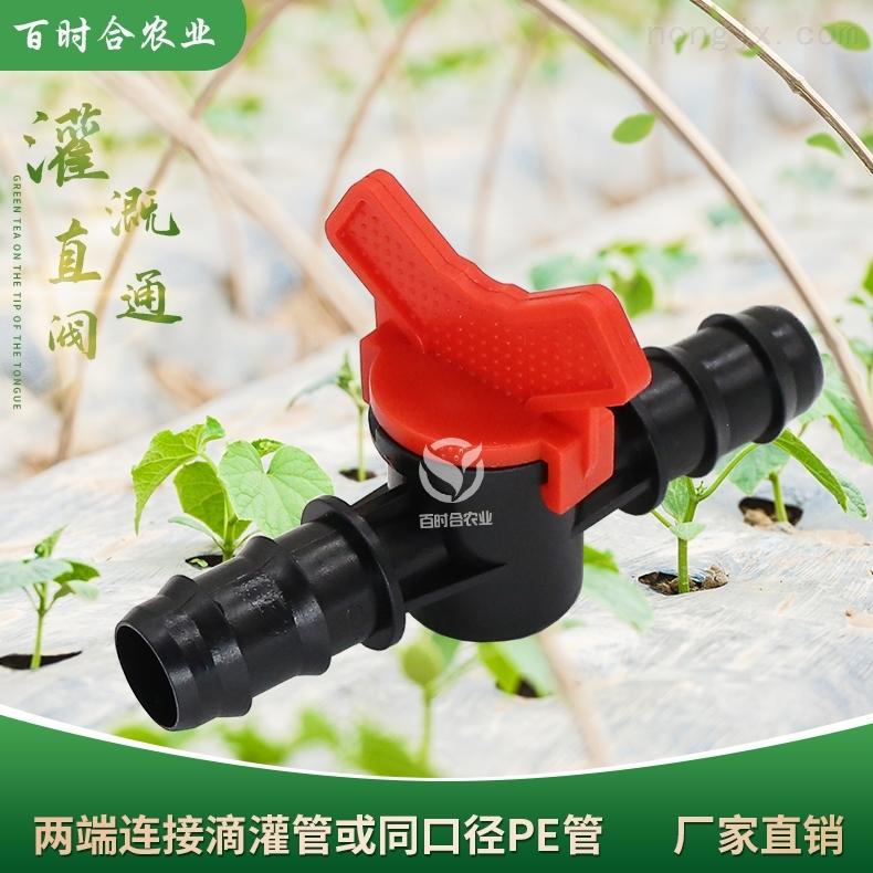 滴灌管PE管连接用简易承插直通阀