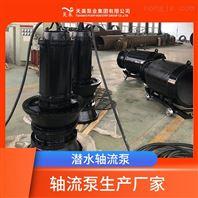 浮筒式安装500QZB-80KW潜水轴流泵厂家直销