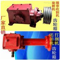 旋耕机齿轮箱减速变速箱履带收割机改造配件