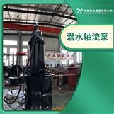 濮阳市防汛泵站1000QZB潜水轴流泵价格参数