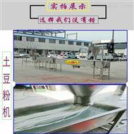 THF-120成套鲜粉机供应厂家