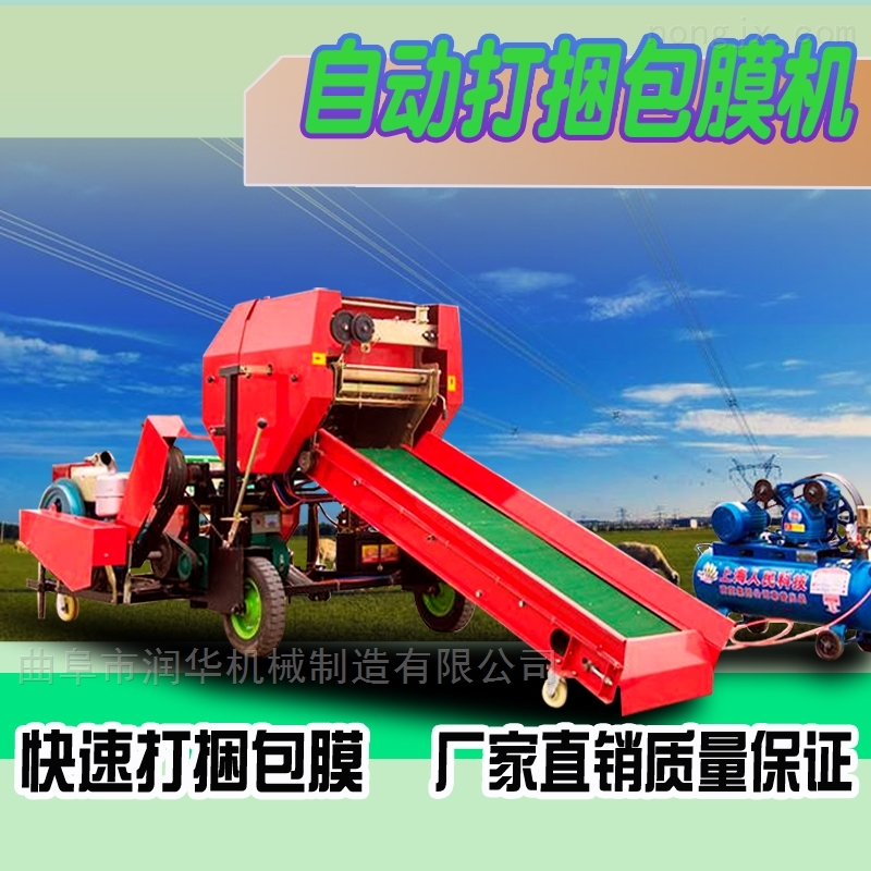 青贮草料圆捆包膜机 玉米秸秆全自动打包机