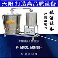 THN-75省电省气酿酒设备