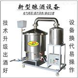 家用液态电锅蒸酒机酿酒设备简介
