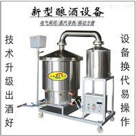新手包会生粮发酵酿酒设备
