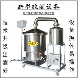 THN-50家用液态电锅蒸酒机酿酒设备简介