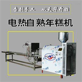 THF-80Z一步熟化成型免蒸米年糕机