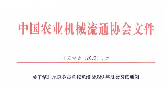中国农机流通协会关于湖北地区会员单位免缴2020年度会费的通知