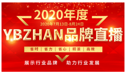 您的品牌今天直播了吗? 2020年度ybzhan品牌直播即将上线