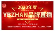 2020年度YBZHAN品牌直播之仪器品牌专场正在直播中