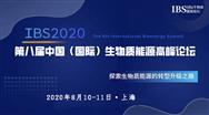 终于等到你!参会指南——IBS2020第八届中国(国际)生物质能源高峰论坛参会议程表来袭~