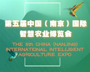 第五届中国(南京)国际智慧农业博览会