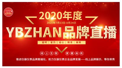 2020YBZHAN品牌直播之数显仪表专场精彩继续为您呈现