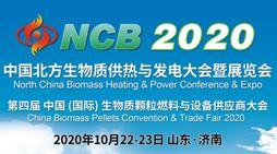 2020中国北方生物质供热与发电大会暨展览会