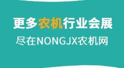 第三届中国粮食交易大会