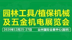 第六届浙江(台州)农业机械博览会