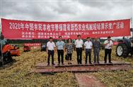 """2020年福建""""中国农民丰收节""""暨新型农业机械现场演示推广活动在长乐举行"""